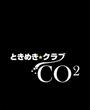 福山・三原にあるセクキャバのときめきクラブ CO2に在籍の昼の部 4/1スタートのページへ