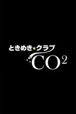 ときめきクラブ CO2【昼の部 4/1スタート】の詳細ページ