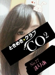 ときめきクラブ CO2 まりあ -No.77-のページへ