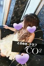 ときめきクラブ CO2【花怜 -かれん No.14-】の詳細ページ