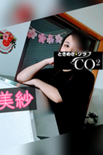 ときめきクラブ CO2【美紗 -みさ No.7-】の詳細ページ