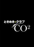 ときめきクラブ CO2 柚希 -No.9-のページへ