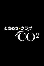 ときめきクラブ CO2【ゆり −No.7−】の詳細ページ