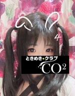 福山・三原にあるセクキャバのときめきクラブ CO2に在籍の雛のページへ