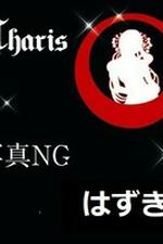 Charis カリス【はずき】の詳細ページ