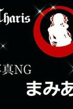 Charis カリス【まみあ】の詳細ページ