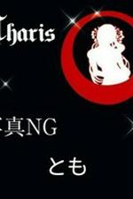 Charis カリス【とも】の詳細ページ