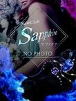 club Sapphire -サファイア- りなのページへ