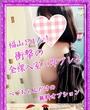 福山・尾道・三原にあるデリヘルの会い愛傘. comに在籍のぺこのページへ