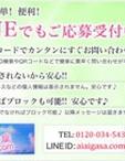 広島県 福山・三原のの会い愛傘. comに在籍の【スタッフ】会い愛傘.com店長(35)
