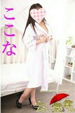 会い愛傘. com【ここな】の詳細ページ