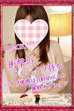 会い愛傘. com【ほたる】の詳細ページ