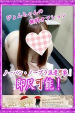 会い愛傘. com【えみ】の詳細ページ