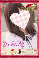 会い愛傘. com【あみな】の詳細ページ