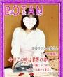 福山・三原にあるデリヘルの会い愛傘. comに在籍のぼたんのページへ