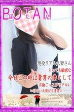 会い愛傘. com【ぼたん】の詳細ページ