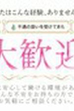 会い愛傘. com【女の子大募集!】の詳細ページ