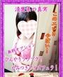 福山・三原にあるデリヘルの会い愛傘. comに在籍のおとはのページへ