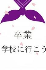 学校に行こう【ナツミ → 卒業】の詳細ページ