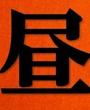 岡山にあるセクキャバの学校に行こうに在籍の昼 営 業 ↑↑↑↑のページへ