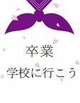 岡山県 岡山市のセクキャバの学校に行こうに在籍のラブ → 卒業