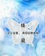 福山・三原にあるキャバクラの楼蘭-ローラン-に在籍のひびきのページへ