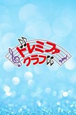 Disco Pub ドレミファクラブ【めい 118】の詳細ページ