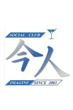 Social Club 今人 〜イマジン〜【さい】の詳細ページ