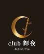 福山・尾道・三原にあるキャバクラのclub 輝夜 -KAGUYA-に在籍のレイラのページへ