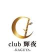 福山・三原にあるキャバクラのclub 輝夜 -KAGUYA-に在籍のゆきのページへ