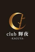 club 輝夜 -KAGUYA-【女のコ募集3】の詳細ページ