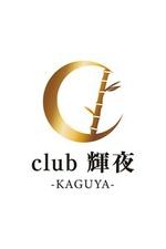club 輝夜 -KAGUYA-【おうか】の詳細ページ