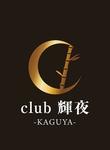 club 輝夜 -KAGUYA- るいのページへ