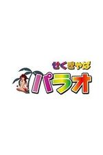 セクキャバ パラオ【久美】の詳細ページ