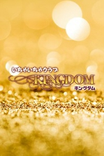 いちゃいちゃクラブ KINGDOM キングダム【なな】の詳細ページ