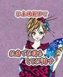 岡山にあるセクキャバの和遊 夜桜 〜よざくら〜に在籍のチカのページへ