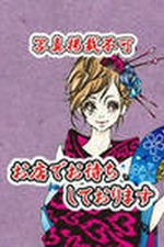 和遊 夜桜 〜よざくら〜【チカ】の詳細ページ