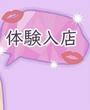 岡山にあるセクキャバの和遊 夜桜 〜よざくら〜に在籍の体験(昼の部)のページへ