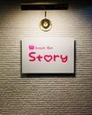 福山・三原ラウンジ・クラブ・スナック Story-ストーリー- 体験🍸