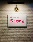 広島県 福山・三原のラウンジ・クラブ・スナックのStory-ストーリー-に在籍の体験🍸