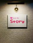 広島県 福山・三原のラウンジ・クラブ・スナックのStory-ストーリー-に在籍の体験