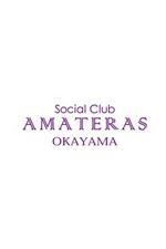 Social Club AMATERAS 〜アマテラス〜【あき】の詳細ページ