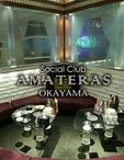 岡山県 岡山市のキャバクラのSocial Club AMATERAS 〜アマテラス〜に在籍の黒服 K