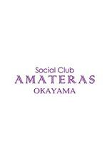 Social Club AMATERAS 〜アマテラス〜【なお】の詳細ページ