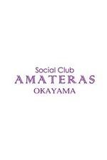 Social Club AMATERAS 〜アマテラス〜【まどか】の詳細ページ