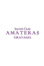 Social Club AMATERAS 〜アマテラス〜【さら】の詳細ページ