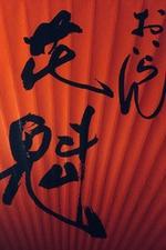 花魁 〜おいらん〜【ヒカル】の詳細ページ