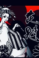 花魁 〜おいらん〜【マホ】の詳細ページ