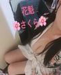 岡山にあるセクキャバの花魁 〜おいらん〜に在籍のさくらのページへ