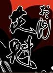 花魁 〜おいらん〜 リコ(体験)のページへ